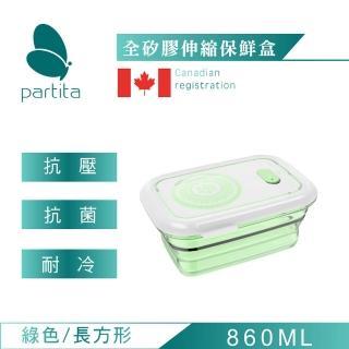 【加拿大帕緹塔Partita】全矽膠伸縮保鮮盒(860ml/長方形/綠色)