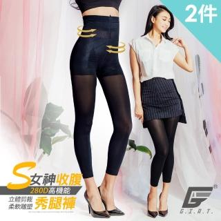 【GIAT】2件組-280D女神收腹S秀腿褲-九分款(#132)