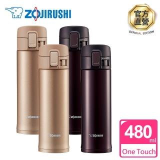 【象印-買1送1】OneTouch不鏽鋼真空保溫杯保溫瓶480ml(SM-KC48)(雙11限定)
