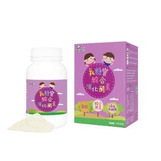【鑫耀生技】乳糖寶綜合消化酵素120g(1瓶組)