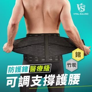 【Vital Salveo 紗比優】防護鍺可調式9吋護腰帶(竹炭+鍺能量護腰/遠紅外線保暖護腰帶-台灣製造)
