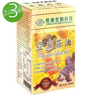 【長庚生技】亞麻蒜油_升級配方3入(90粒/瓶;軟膠囊)
