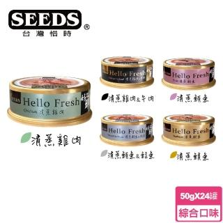 【Seeds 聖萊西】Hello Fresh好鮮原汁湯罐50G-24罐(貓罐)