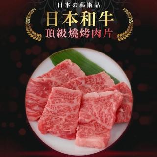 【好神】日本頂級和牛霜降厚切肉片3盒組(約11-14片/盒)