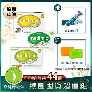 【揪團囤貨組】Medimix印度原廠正貨美肌皂40入(超值加碼組)
