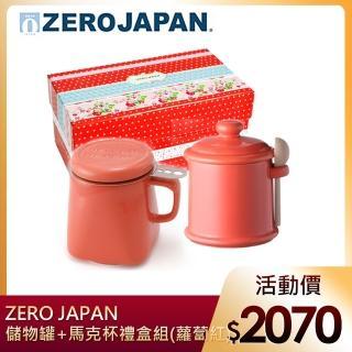 【ZERO JAPAN】陶瓷儲物罐+泡茶馬克杯超值禮盒組(蘿蔔紅)