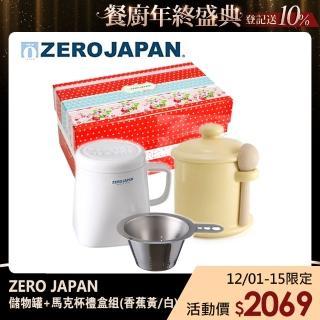 【ZERO JAPAN】陶瓷儲物罐+泡茶馬克杯超值禮盒組(香蕉黃/白色)