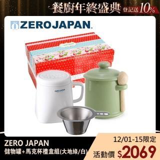 【ZERO JAPAN】陶瓷儲物罐+泡茶馬克杯超值禮盒組(大地綠/白色)