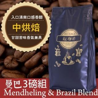 【耘珈琲】曼巴咖啡豆 3磅(450g*3包)