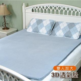 【舒福家居】3D立體透氣床墊-雙人加大(光澤藍)/