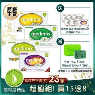【Medimix】印度原廠藥草精油美肌皂15入125g(喜迎新年三重送)