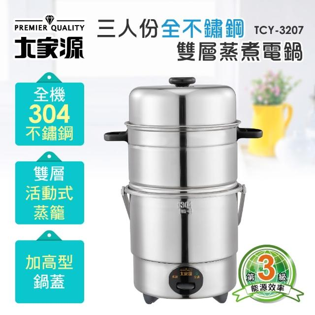 【大家源】三人份304全不鏽鋼雙層蒸籠蒸煮電鍋-鍋蓋加高設計-(TCY-3207)