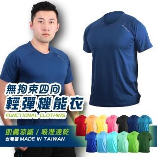 【HODARLA】無拘束輕彈機能運動短袖T恤-抗UV 圓領 台灣製 涼感(男女款 13色)