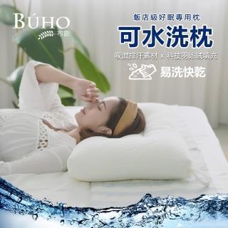 【BUHO布歐】Picasso新型功學科技可水洗枕(1入)