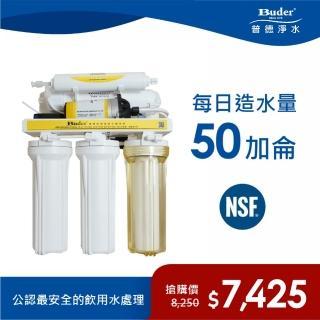 【Buder 普德】RO-1504 五道式 RO逆滲透純水機(免費安裝)