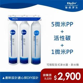 【普德Buder】RO-1603 三道式前置過濾器(可搭配各式淨水器或電解水機)