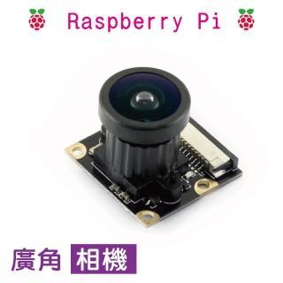 【樹莓派Raspberry Pi】樹莓派 廣角 相機(Raspberry Pi 廣視角 可調焦)