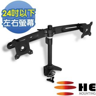 【HE Mountor】15~24吋LED/LCD左右雙螢幕夾桌型支架(H742TC)