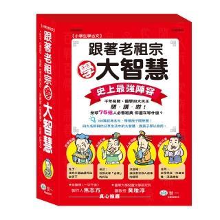 【世一】小學生學古文系列套書(4書1套)