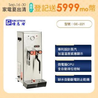 【偉志牌GREATNESS】蒸汽式兩用開水機 GE-221(免費到府安裝)