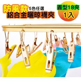 【防風設計】鋁合金曬晾襪夾-圓形18夾(1入-5色任選)