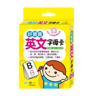 【世一】好寶寶英文字母卡
