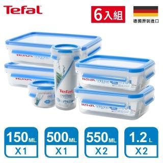 【Tefal 特福】德國EMSA原裝 無縫膠圈防漏PP保鮮盒 超值六件組(550MLx2+1.2Lx2+150ML+500ML)