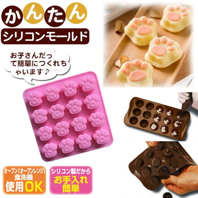 【kiret】矽膠 巧克力模具-貓 狗 寵物 手掌款16連-果凍/冰塊模具/盒(矽膠模具 巧克力模型)