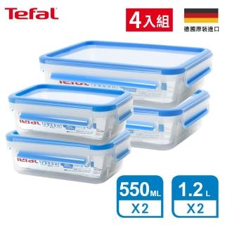 【Tefal 特福】德國EMSA原裝 無縫膠圈PP保鮮盒-超值四件組(550MLx2+1.2Lx2)