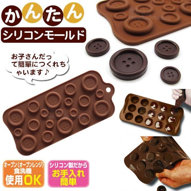 【kiret】矽膠 巧克力模具-鈕扣款19連-果凍/冰塊模具/盒(矽膠模具 巧克力模型 手工皂模 冰模)