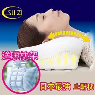【SU-ZI】日本原裝 AS快眠止鼾枕(記憶枕 低款高款二種尺寸)