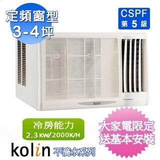 【Kolin 歌林】3-4坪不滴水右吹窗型冷氣(KD-232R06)