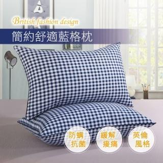 【18NINO81】簡約無印格紋枕 -英倫風舒適助眠防蹣菌(優惠價  雙枕二入)