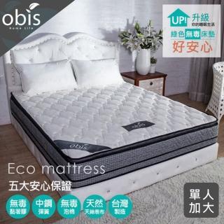 【obis】Cherish 呵護頂級護邊系列_Genie四線護邊蜂巢獨立筒床墊單人3.5*6.2尺 25cm(無毒/護邊/獨立筒)