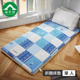 【品生活】冬夏兩用青白鋪棉三折床墊3x6尺單人(幾何夢幻藍)