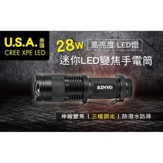 【KINYO】電池式迷你LED變焦手電筒
