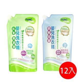 【nac nac】洗衣精補充包1000ml 箱購12包(抗敏 / 抗菌)