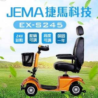 【JEMA 捷馬科技】EX-S245 簡約時尚 24V 鉛酸 迷你(代步車 電動 四輪車)