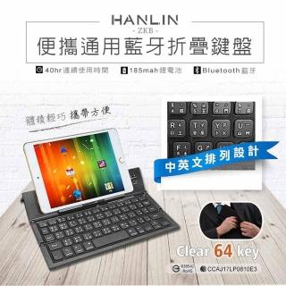 【HANLIN】ZKB(便攜通用藍芽折疊鍵盤)