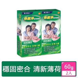 【保麗淨】假牙黏著劑-清新薄荷 讓您放心開懷大笑、享用喜愛的食物(60g x2入)
