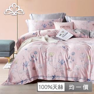 【Green  綠的寢飾】品味 頂級100%認證天絲兩用被床包組(單人/雙人/加大/特大床包  多款任選)