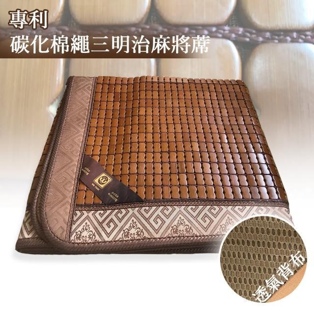 【品生活】專利碳化棉繩三明治麻將涼蓆_雙人(5x6.2尺)/