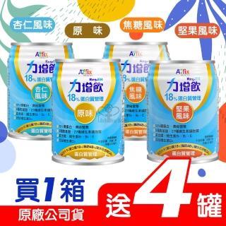 【Affix艾益生】力增飲18%蛋白質管理 237mlx24罐/箱(加贈4罐 _ 單筆買2箱加送玻璃便當盒)