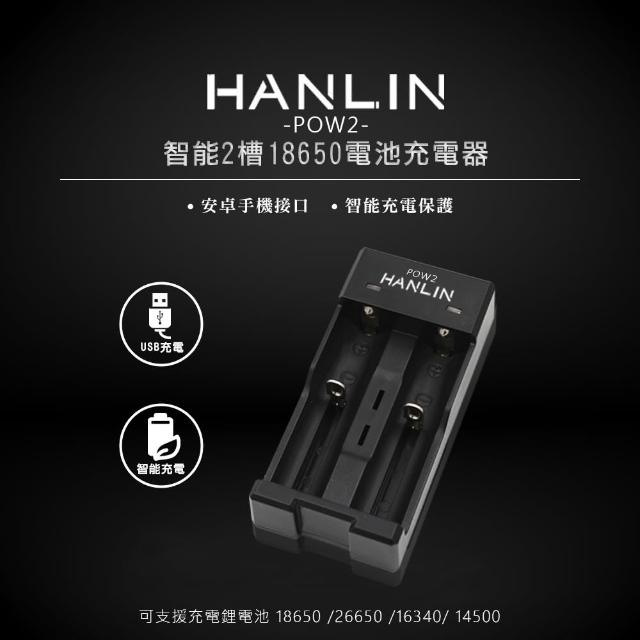【HANLIN】POW2(智能2槽18650電池充電器)/