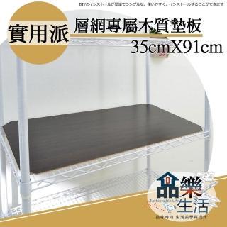 ~品樂 ~層架 木質墊板35X90CM~3入 木質墊板3入