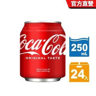 【可口可樂】易開罐250mlX2箱(共48入)