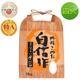 【日本俵屋】悅‧生活--特A級 北海道Q彈七星米 100%日本直送/2kg/包 四入組(日本米越光米壽司米)