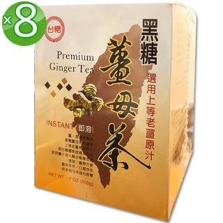 【台糖】黑糖薑母茶8盒組(20gx10包/盒)