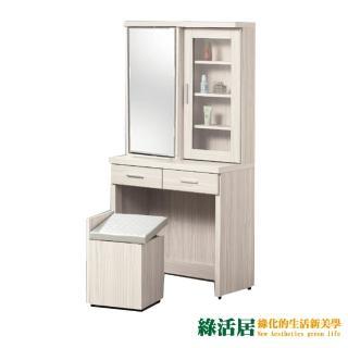 【綠活居】奈特   時尚2.7尺木紋立鏡式化妝台/鏡台組合(含化妝椅)
