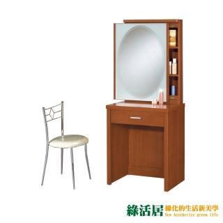 【綠活居】羅德  時尚2尺木紋立鏡式化妝台/鏡台組合(二色可選+含化妝椅)